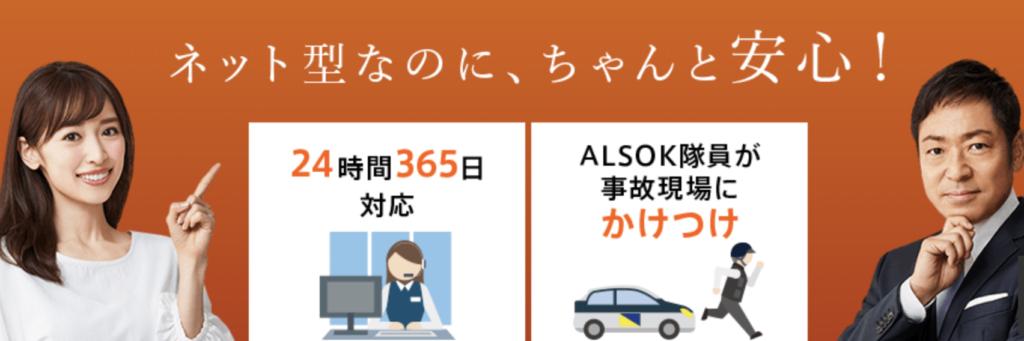 ログイン 大人 の 自動車 保険